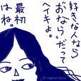 (3)「おなら」