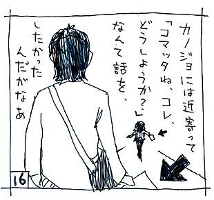 100923_16