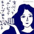 (6)「ルービックキューブ」