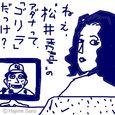 (32)「松井秀喜」