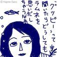 (47)「グッピー」