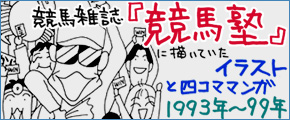 Bn_keibajuku