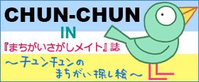 Bn_chunmachi