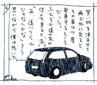 091202_4_2