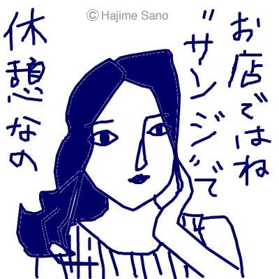 (1)「サンジ」