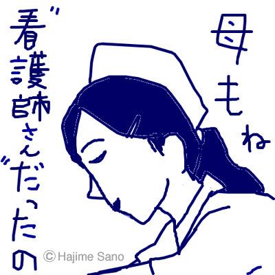 (4)「看護師さん」
