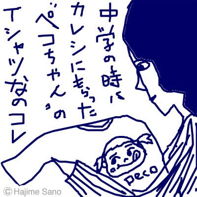 (5)「ペコちゃん」