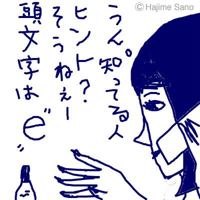 (8)「e」