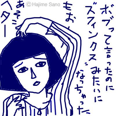 (11)「スフィンクス」
