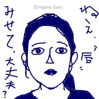 (12)「唇」