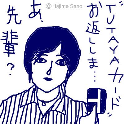 (13)「TSUTAYAカード」