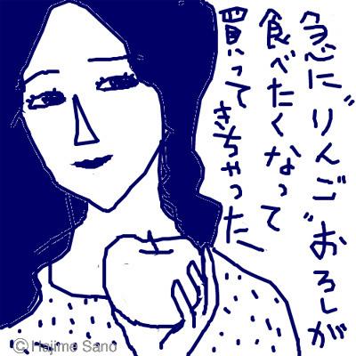 (26)「りんご」