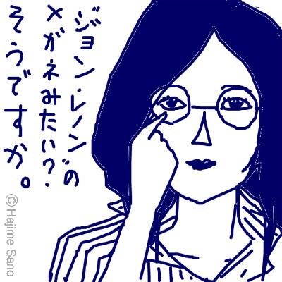 (27)「ジョン・レノン」