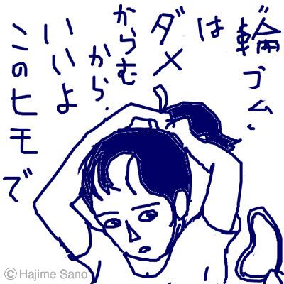 (28)「輪ゴム」