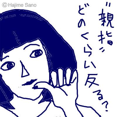 (29)「親指」