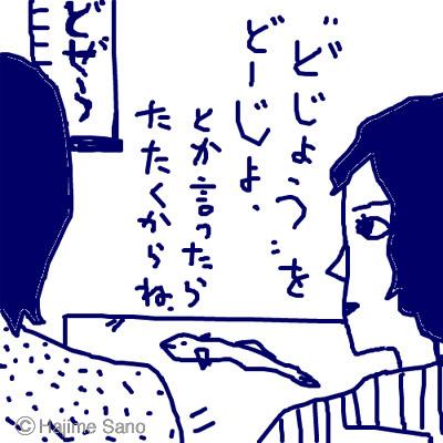 (36)「どじょう」