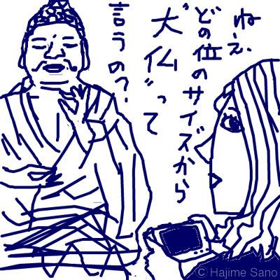 (38)「大仏」