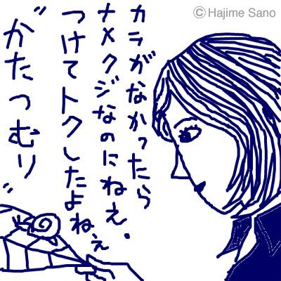 (44)「かたつむり」