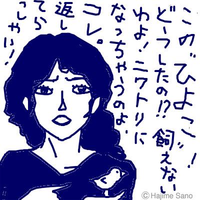 (46)「ひよこ」